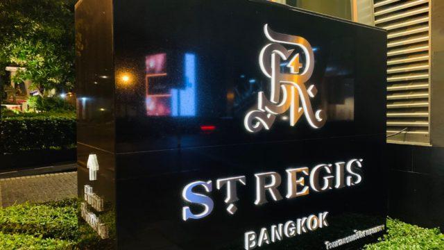 セントレジス・バンコク(St.Regis Bangkok)宿泊レビュー