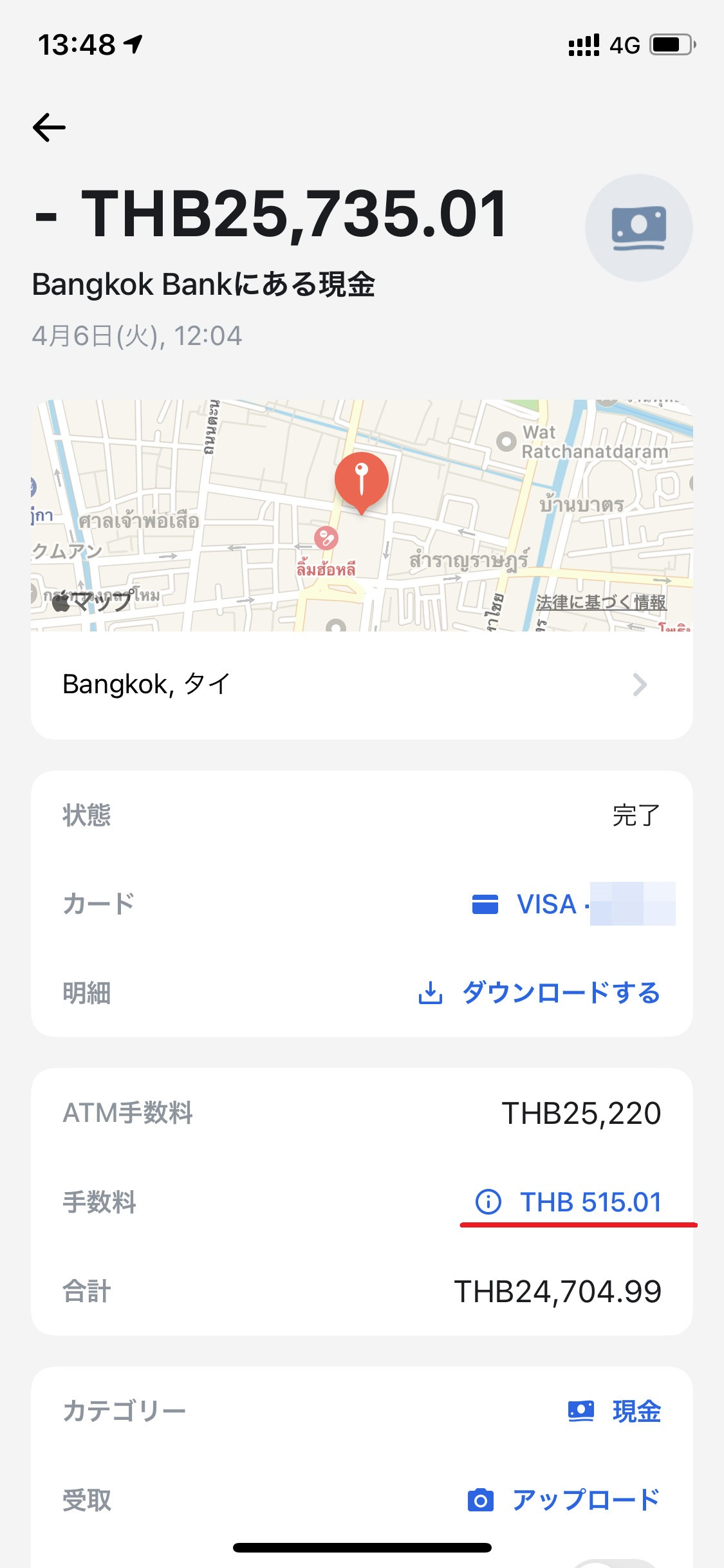 Revolut ATM手数料