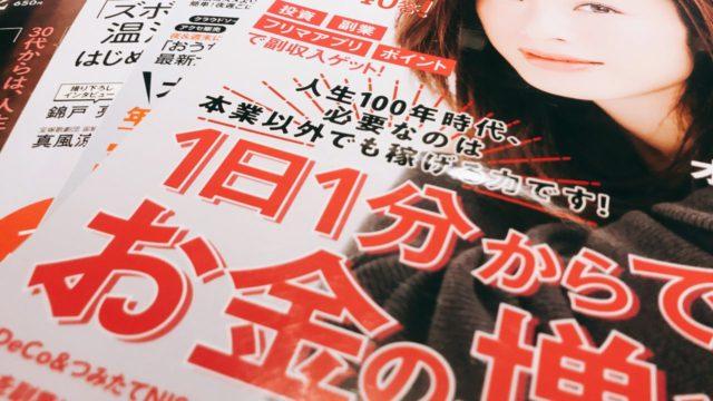 「守りの家計」を学ぶには女性誌をおすすめする理由