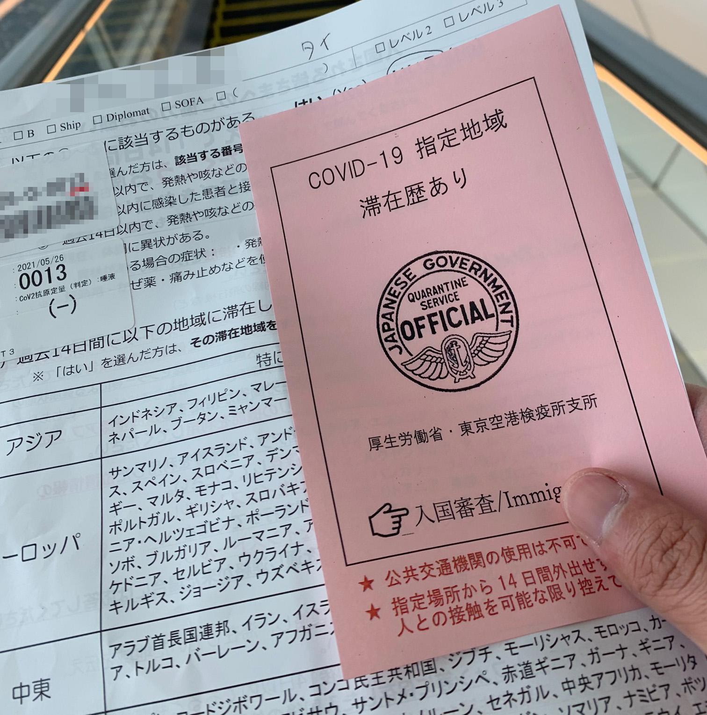 日本入国 PCR所要時間