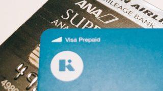 固定費はクレジットカード、変動費はプリペイドカードでシンプルに管理しよう!