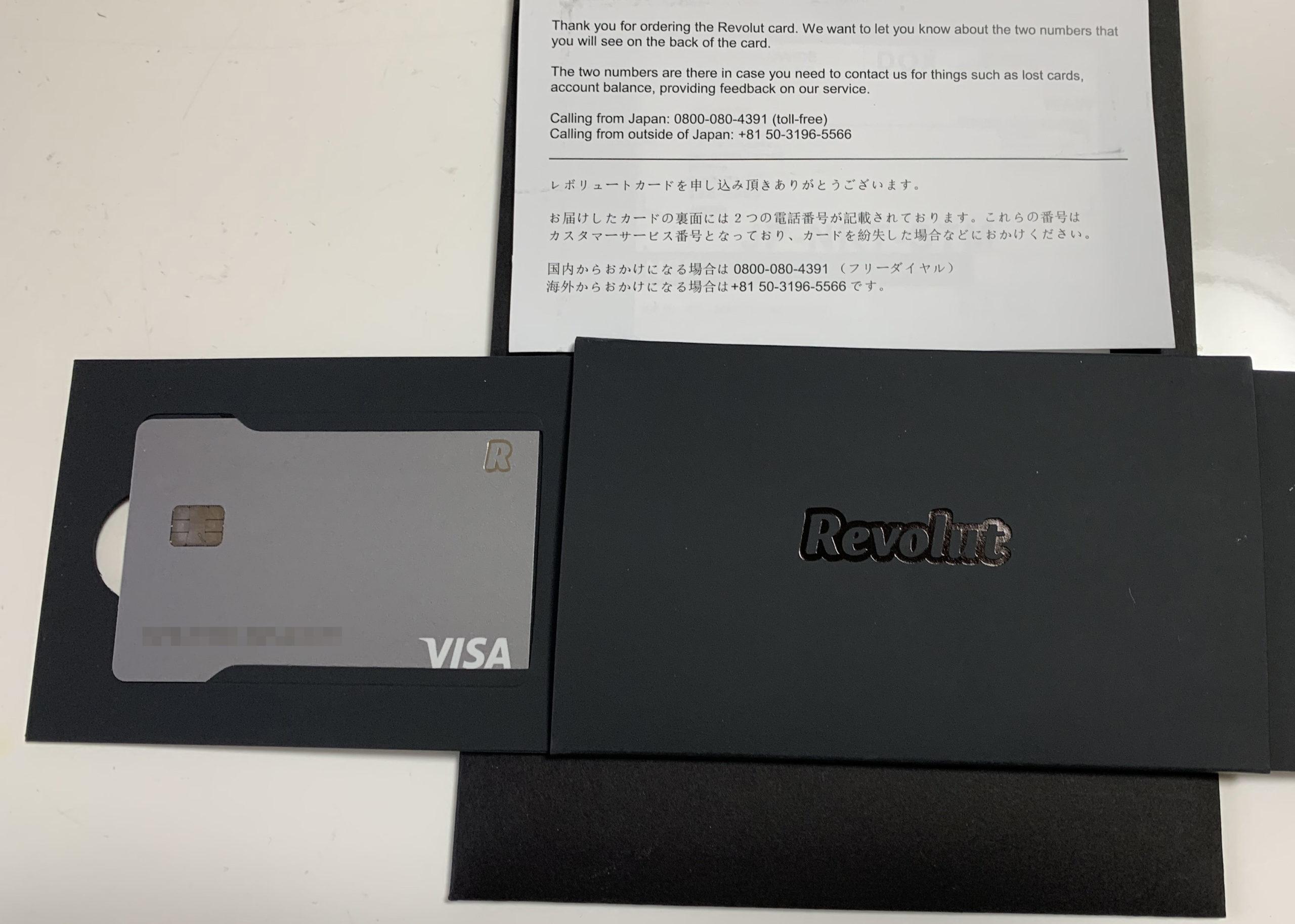Revolut カード 発行