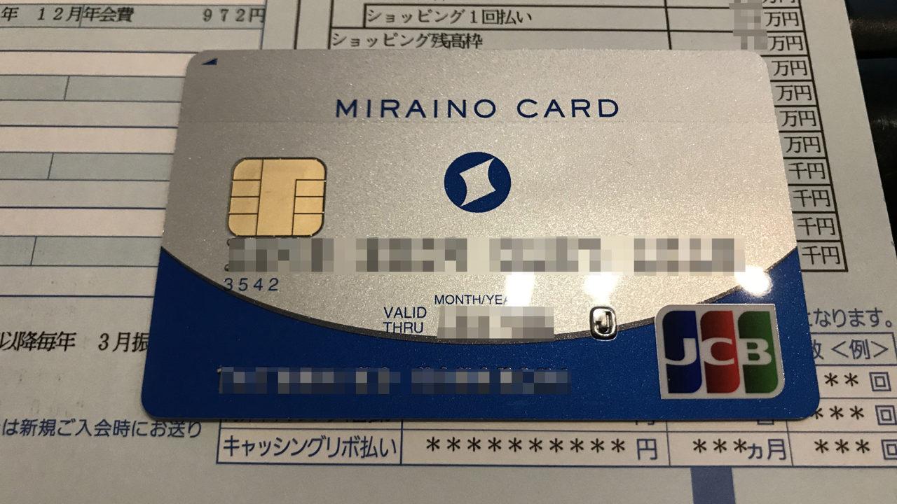 ミライノ カード(MIRAINOカード)審査