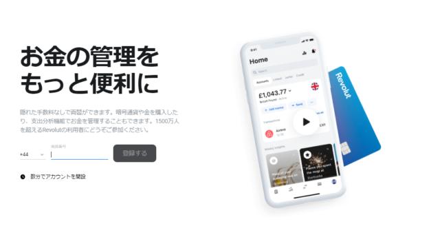 Revolutが日本上陸!使い方、メリット・デメリットを解説