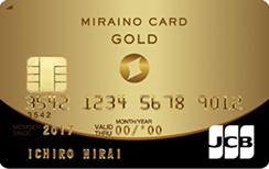 ミライノ カード GOLD(JCB)