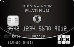 ミライノ カード PLATINUM(JCB)