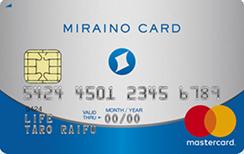 ミライノ カード (Mastercard)