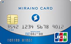 ミライノ カード(JCB)