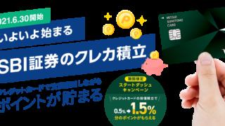 SBI証券でクレジットカードを使った投信積立が可能に!しかも年内はポイント3倍