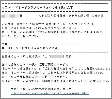 お申し込み受付のお知らせ【楽天カード株式会社】