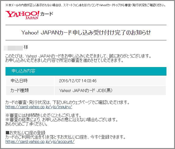 Yahoo! JAPANカード申し込み受け付け完了のお知らせ