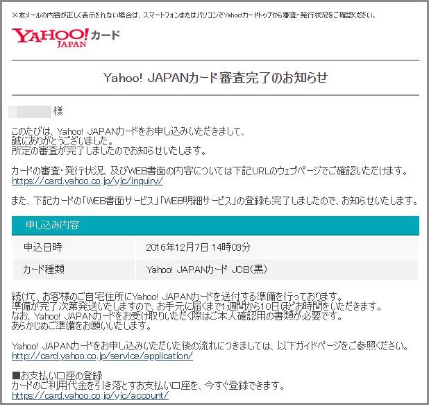 Yahoo! JAPANカード審査完了のお知らせ