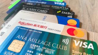 還元率の高いデビットカードまとめ