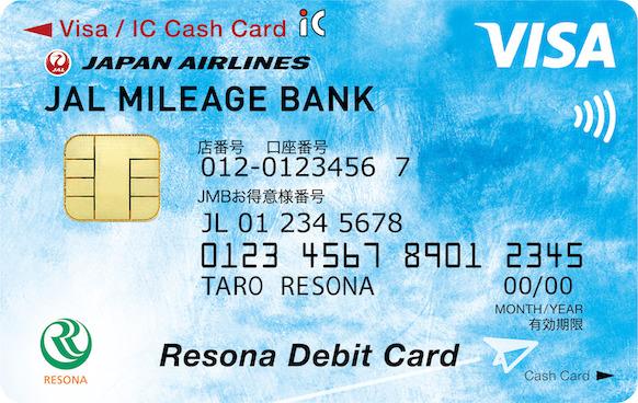 りそなデビットカード〈JMB〉